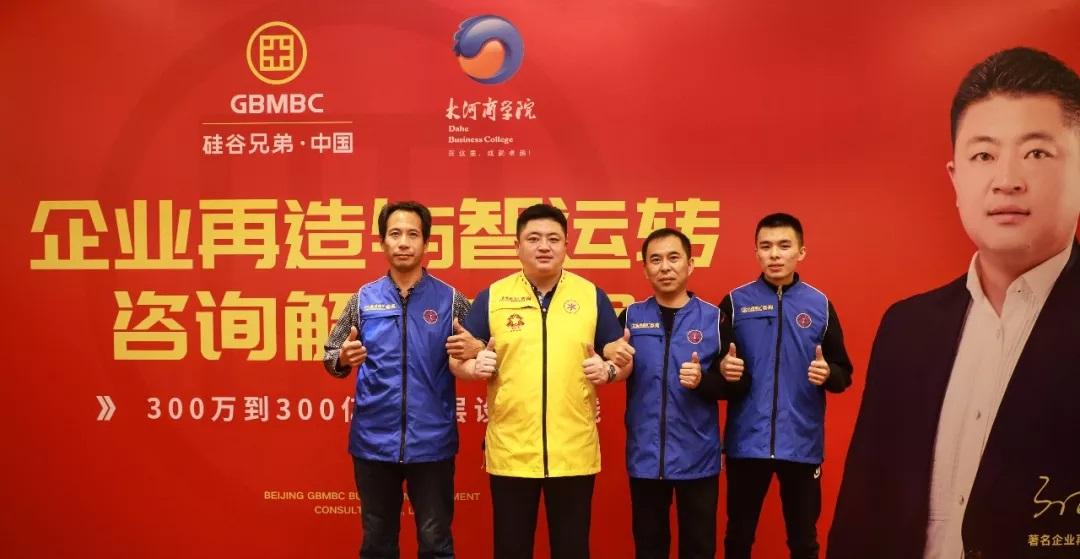 河北平衡阀门有限公司总经理白峰先生参与了硅谷兄弟·中国孙正帏导师的企业亚游手机客户端与自运转